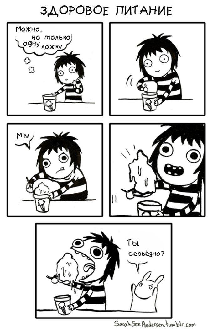 Забавные комиксы Сары Андерсен о трудностях жизни обычной девочки (17 фото)