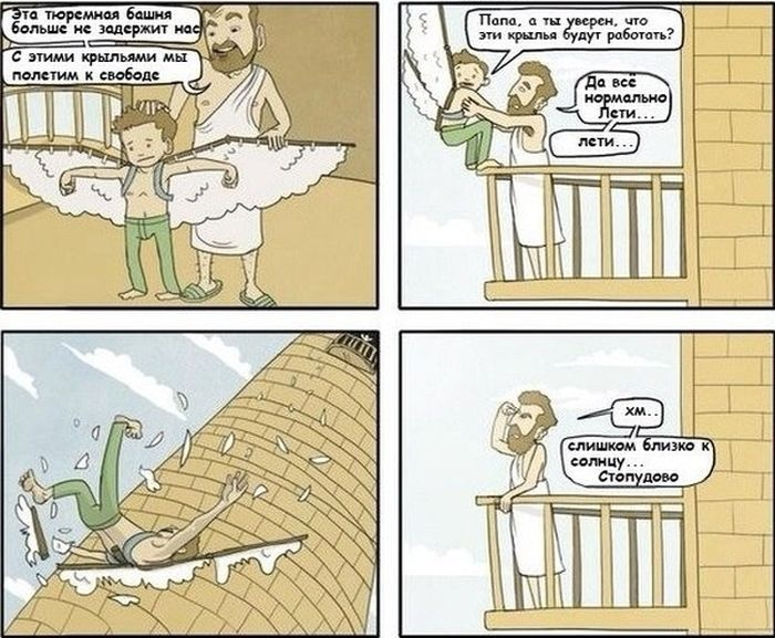 Подборка забавных комиксов 07.05.2015 (14 картинок)
