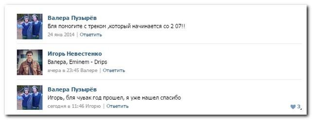 Подборка смешных комментариев из соцсетей 07.05.2015 (