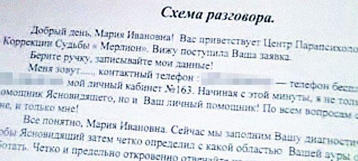В Москве идет судебный процесс над основателем одной из крупнейшей мошеннических сетей (10 фото)