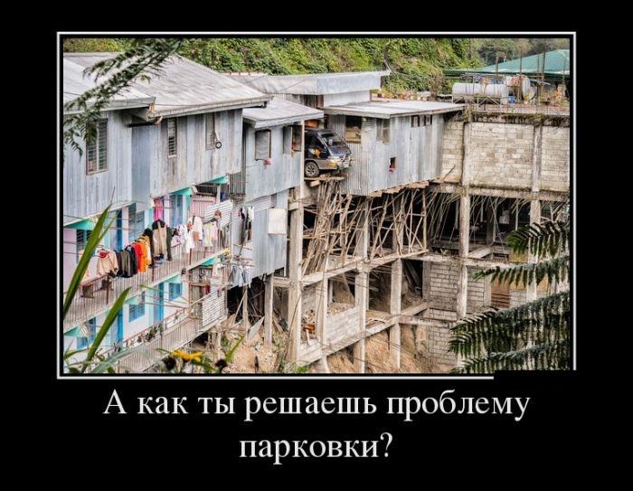 Подборка смешных демотиваторов 07.05.2015 (28 картинок)