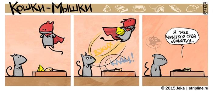 Подборка забавных комиксов 08.05.2015 (17 картинок)