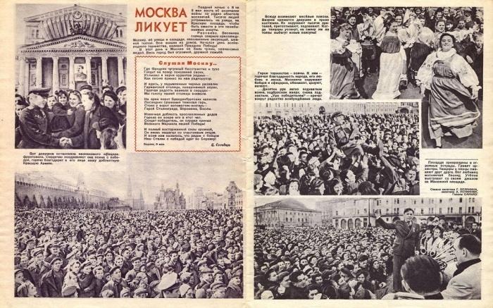 Празднование Победы в Москве 1945 года (38 фото)