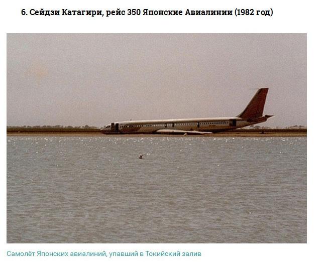 Преднамеренные авиакатастрофы, произошедшие по вине пилотов (9 фото)