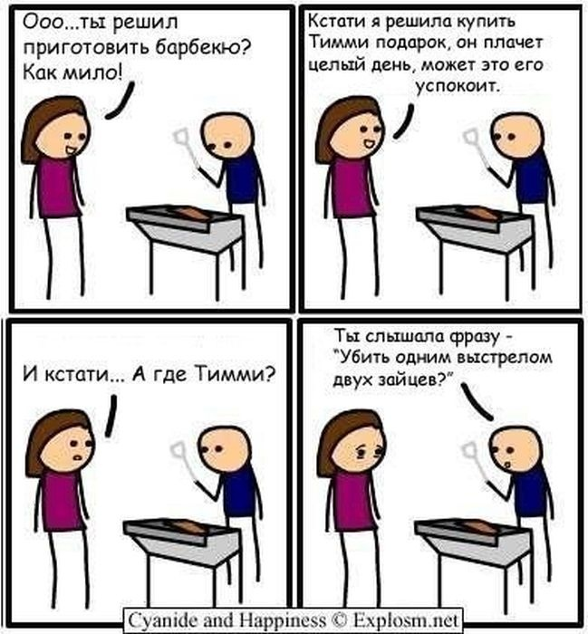 Черный и провокационный юмор в комиксах Cyanide & Happiness (26 фото)