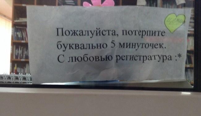 Забавные объявления в больницах и поликлиниках (20 фото)