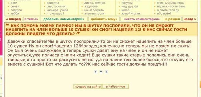 Откровенные и странные посты с женских форумов (26 скриншотов)