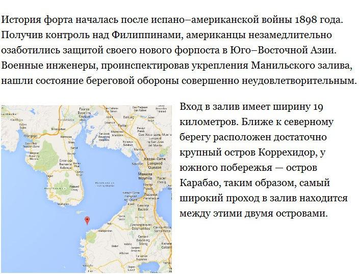 История форта-линкора Драм (16 фото)