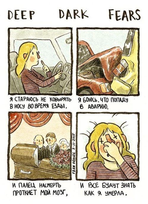 Подборка забавных комиксов 15.05.2015 (15 картинок)