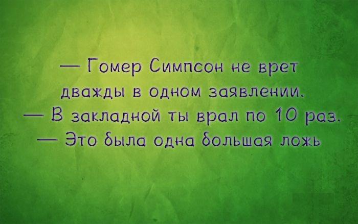 14 цитат великого Гомера Симпсона (14 картинок)