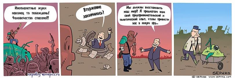 Подборка забавных комиксов 18.05.2015 (20 комиксов)