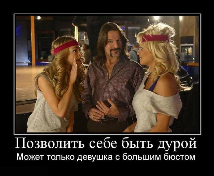 Демотиваторы о девушках (18 фото)