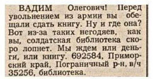 Прикольные объявления из газет 90-х  (14 фото)
