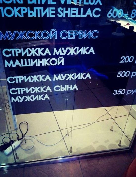Забавные объявления и надписи 20.05.2015 (26 фото)