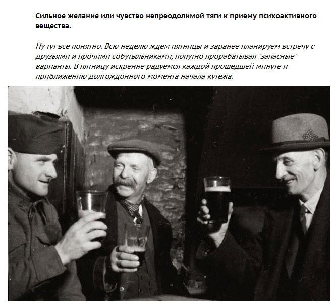 6 признаков алкоголика с точки зрения Всемирной организации здравоохранения