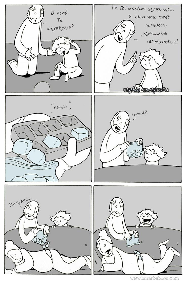 Смешные комиксы 20.05.2015 (15 картинок)