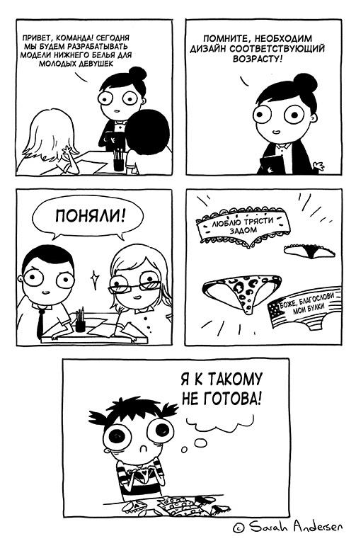Подборка забавных комиксов (18 картинок)