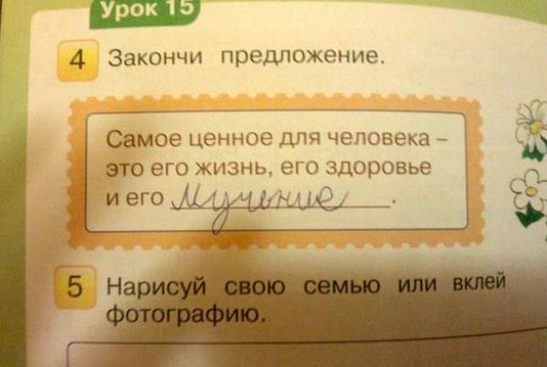Смешное из школьных тетрадей (15 фото)
