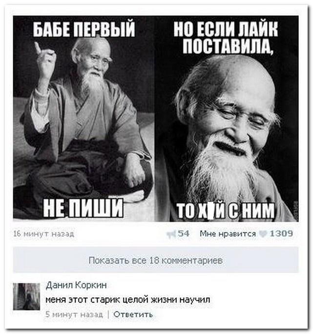 Смешные комменты из соцсетей 23.05.2015 (27 скриншотов)