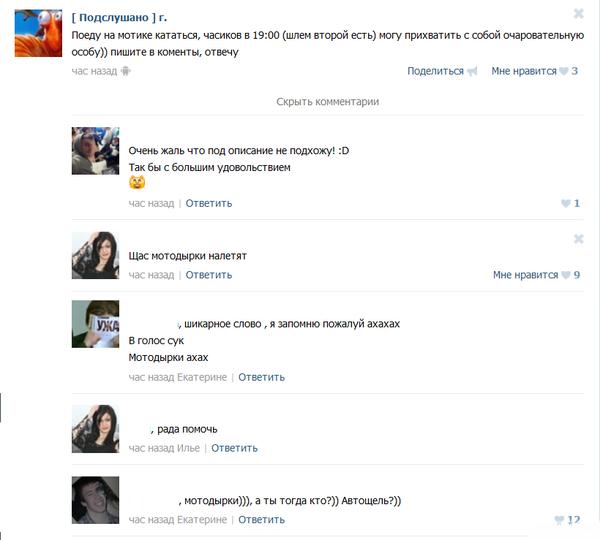 Прикольные комменты из соцсетей 24.05.2015 (16 скринов)
