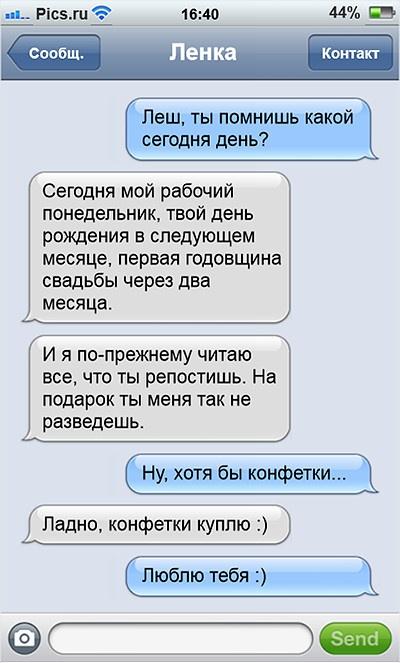 20 СМС, отправленных молодоженами