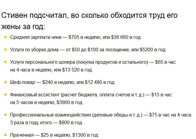 Сколько стоит труд жены-домохозяйки (9 фото)