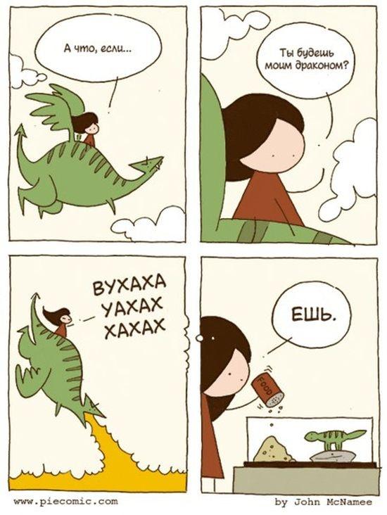 Подборка забавных комиксов 26.05.2015 (16 картинок)