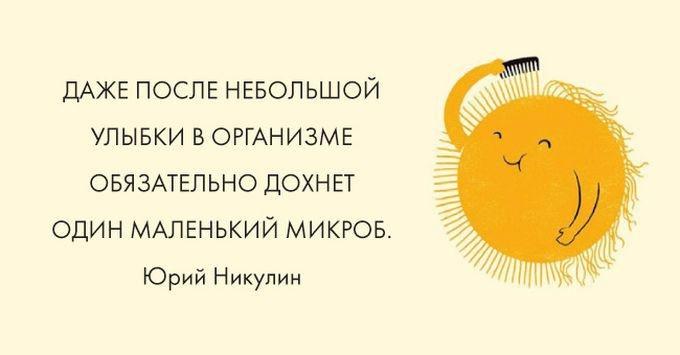 Мудрые и позитивные мысли (20 картинок)