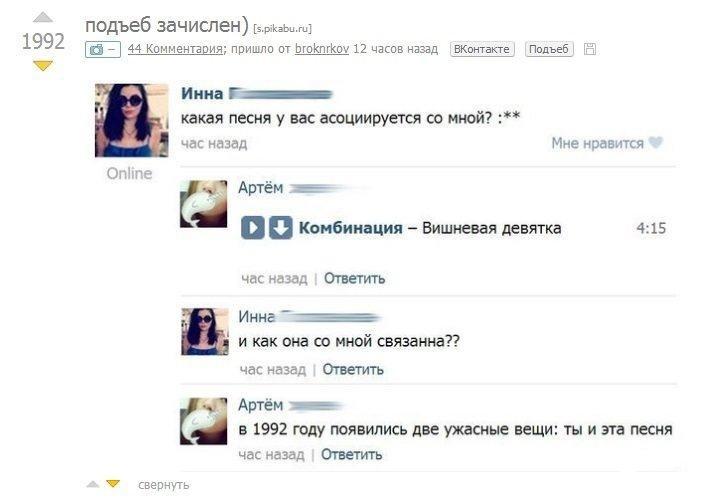 Забавные комментарии из соцсетей 27.05.2015 (24 скриншота)