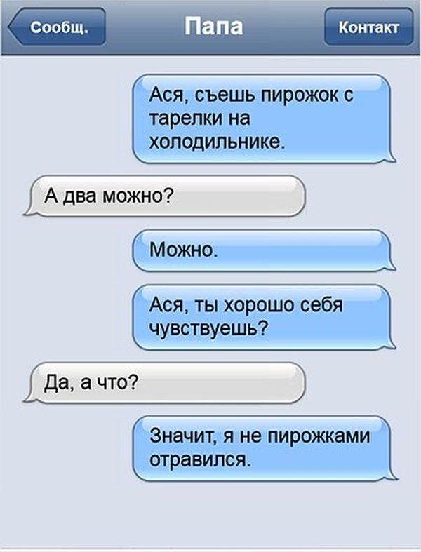 СМС-переписка дружной семейки (18 скриншотов)