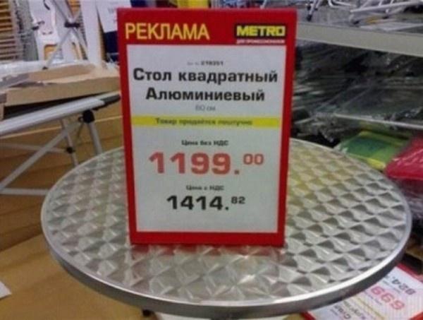 Смешные ценники и этикетки (33 фото)