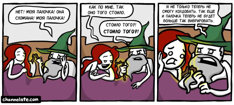 Подборка забавных комиксов 30.05.2015 (16 картинок)