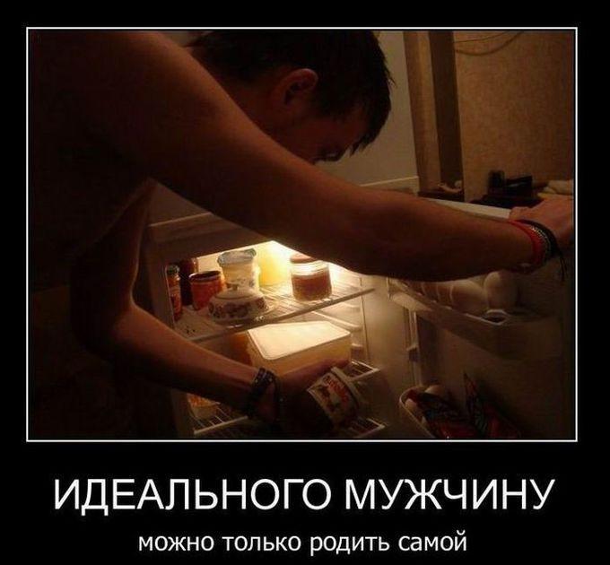 Демотиваторы, посвященные мужчинам (13 картинок)