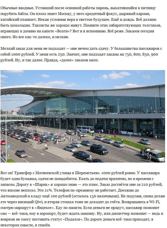 Один день из жизни московского таксиста