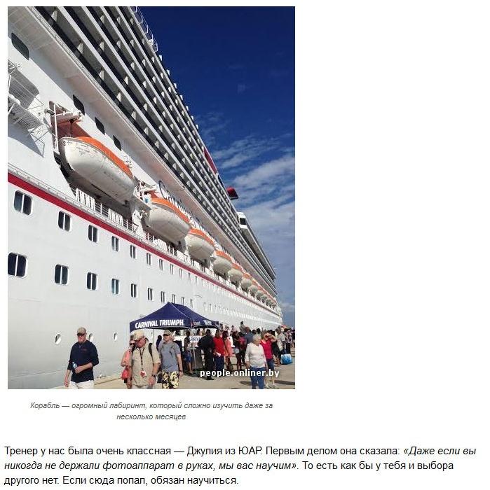 Работа фотографом на круизном лайнере (30 фото)