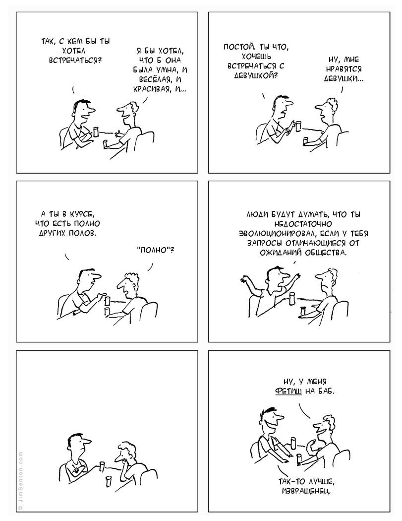 Подборка забавных комиксов 05.06.2015 (14 картинок)