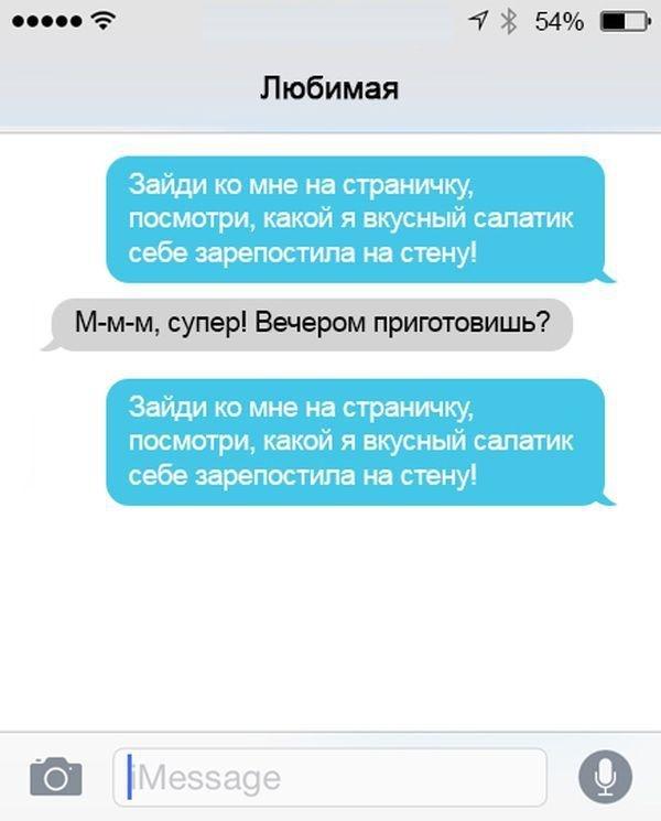14 забавных СМС