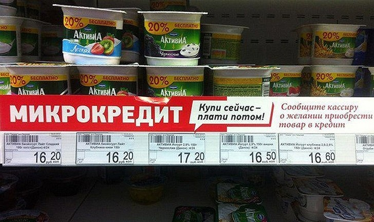 Прикольные фото, сделанные в супермаркетах (20 фото)