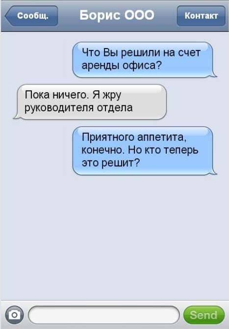 СМС - переписка между риэлторами и клиентами (24 картинки)