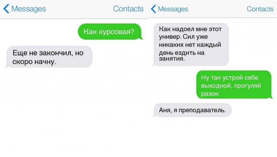 16 СМС от студентов