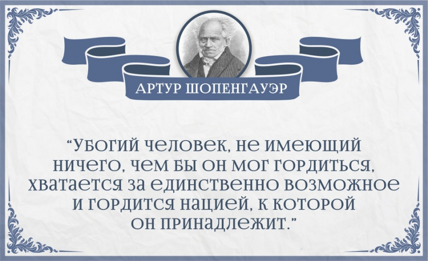 Мудрые цитаты Артура Шопенгауэра (25 картинок)