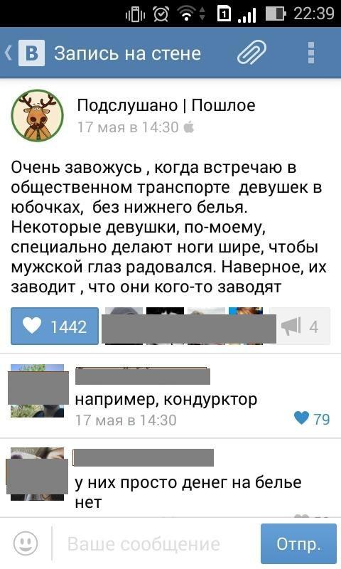 Смешные комментарии и посты из соцсетей 08.06.2015 (25 скриншотов)