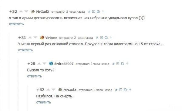 Подборка смешных комментариев из соцсетей 09.06.2015 (21 скриншот)