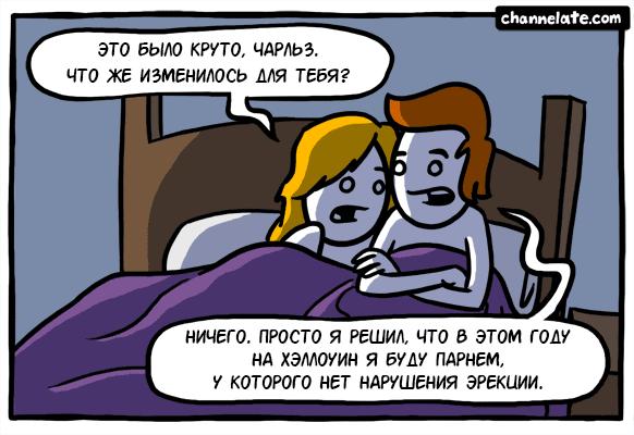 Подборка забавных комиксов 09.06.2015 (16 комиксов)