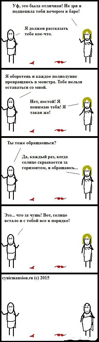 Подборка забавных комиксов 10.06.2015 (17 картинок)