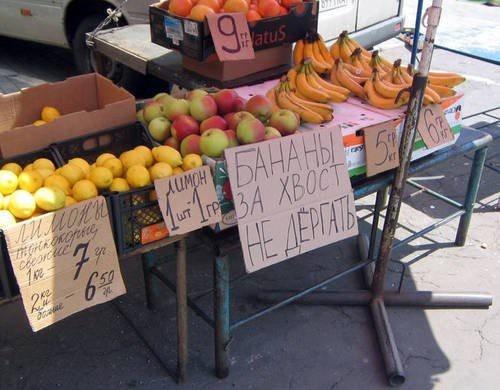 Прикольные объявления, увиденные на рынках  (21 фото)