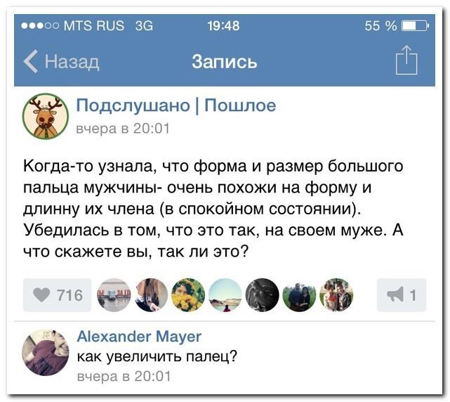 Подборка смешных комментариев и постов из соцсетей 12.06.2015 (26 скриншотов)