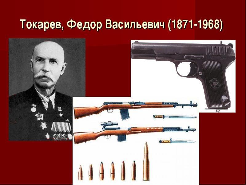 Биография создателя пистолета ТТ (8 фото)