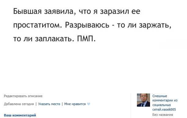 Забавные комментарии из соцсетей 16.06.2015 (15 скринов)