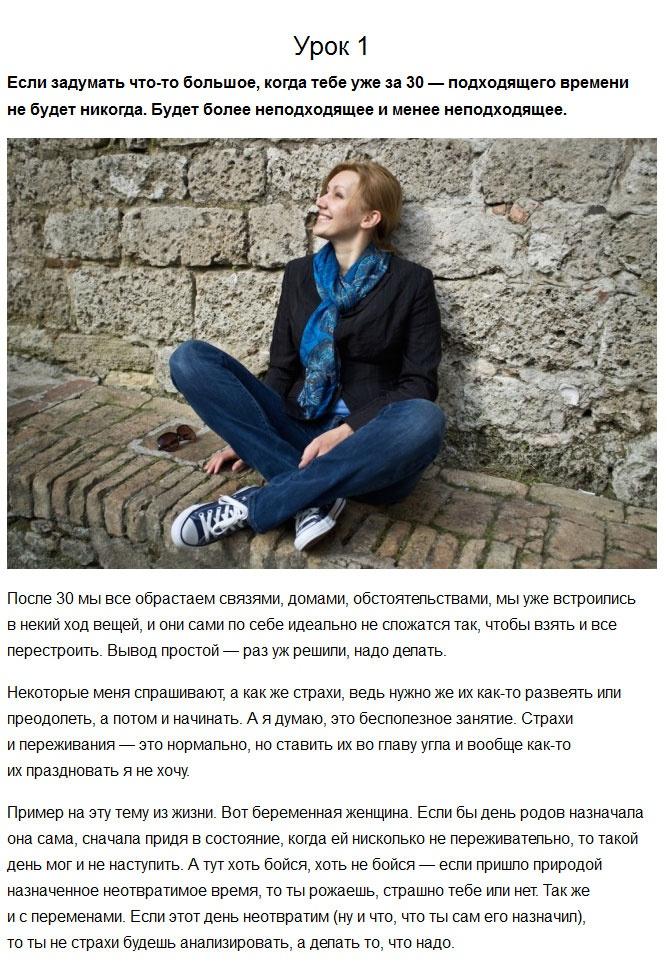 Несколько советов о том, как изменить свою жизнь, от тех, кому это удалось (5 фото)